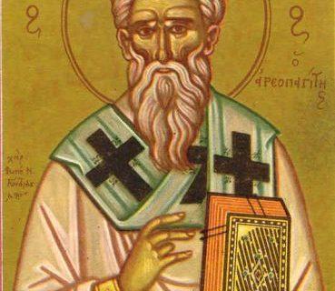 Κλειστό την 3η Οκτωβρίου λόγω του εορτασμού του Πολιούχου Αθηνών Αγίου Διονυσίου του Αρεοπαγίτου