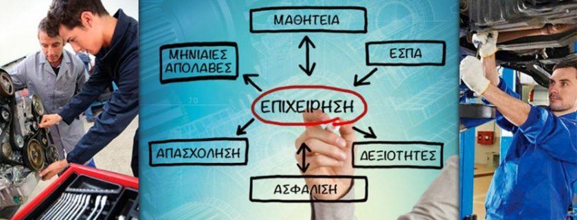 Σύστημα Επιλογής Καταρτιζομένων για Μαθητεία
