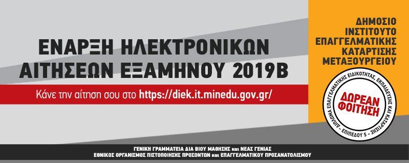 Έναρξη ηλεκτρονικών αιτήσεων υποψηφίων καταρτιζόμενων στα Δημόσια Ινστιτούτα Επαγγελματικής Κατάρτισης (Δ.Ι.Ε.Κ.) εξαμήνου 2019Β